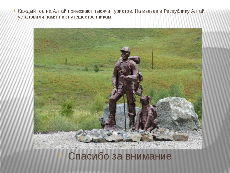 Каждый год на Алтай приезжают тысячи туристов. На въезде в Республику Алтай у...