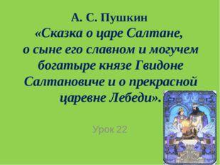 А. С. Пушкин «Сказка о царе Салтане, о сыне его славном и могучем богатыре кн