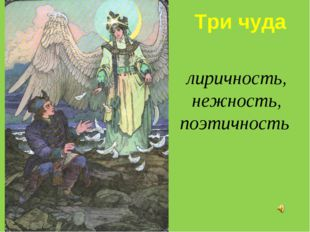 лиричность, нежность, поэтичность Три чуда
