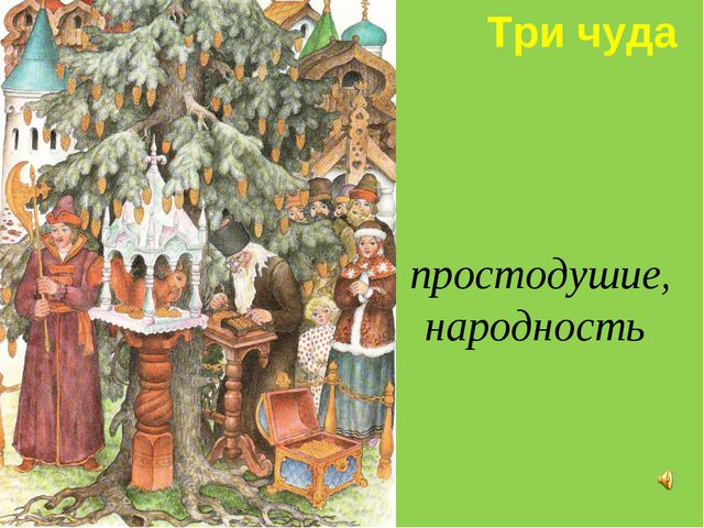 простодушие, народность Три чуда