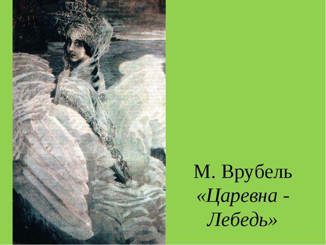 М. Врубель «Царевна - Лебедь»