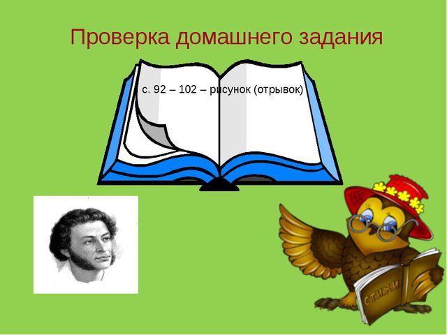 Проверка домашнего задания с. 92 – 102 – рисунок (отрывок)