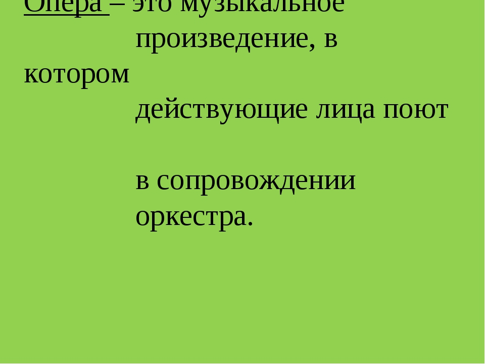 Опера – это музыкальное произведение, в котором действующие лица поют в сопро...