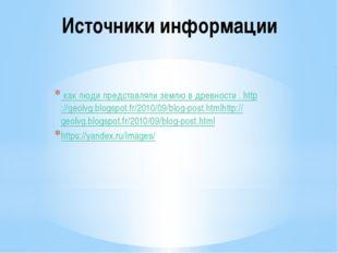 Источники информации как люди представляли землю в древности . http://geolvg.