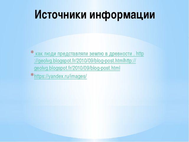 Источники информации как люди представляли землю в древности . http://geolvg....