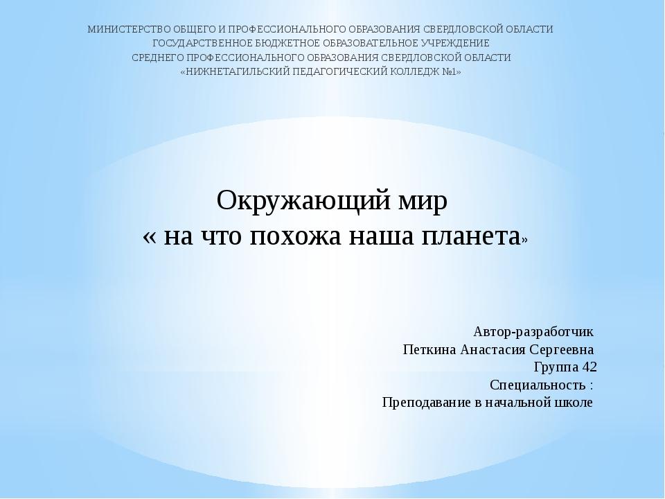 Автор-разработчик Петкина Анастасия Сергеевна Группа 42 Специальность : Препо...