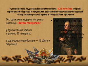 Русские войска под командованием генерала М. И. Кутузова упорной героической