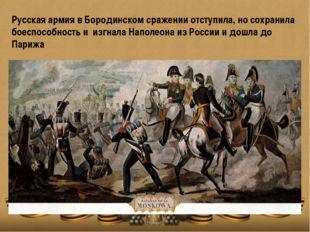 Русская армия в Бородинском сражении отступила, но сохранила боеспособность и