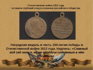 Отечественная война 1812 года оставила глубокий след в сознании российского о