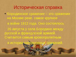 Историческая справка Бородинское сражение – это сражение на Москве реке, само