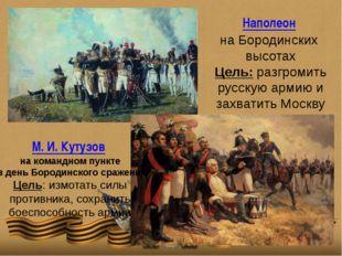 М. И. Кутузов на командном пункте в день Бородинского сражения Цель: измотать