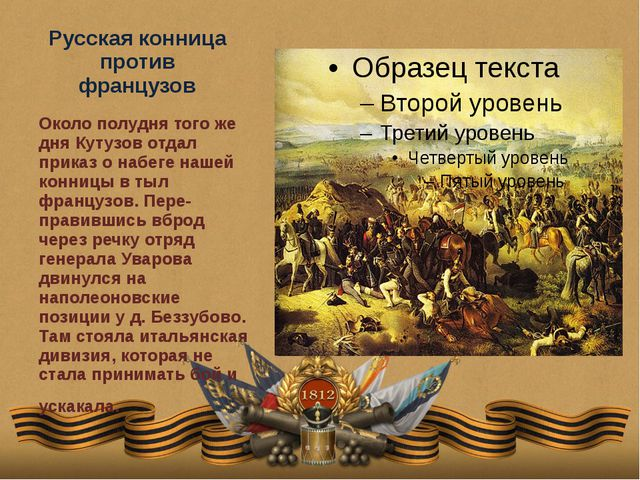 Русская конница против французов Около полудня того же дня Кутузов отдал прик...