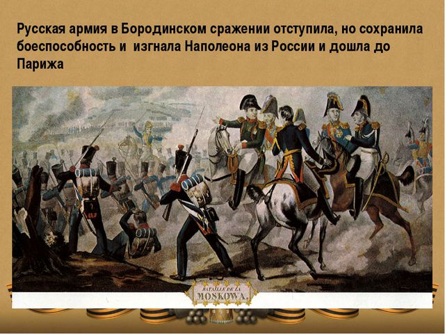 Русская армия в Бородинском сражении отступила, но сохранила боеспособность и...