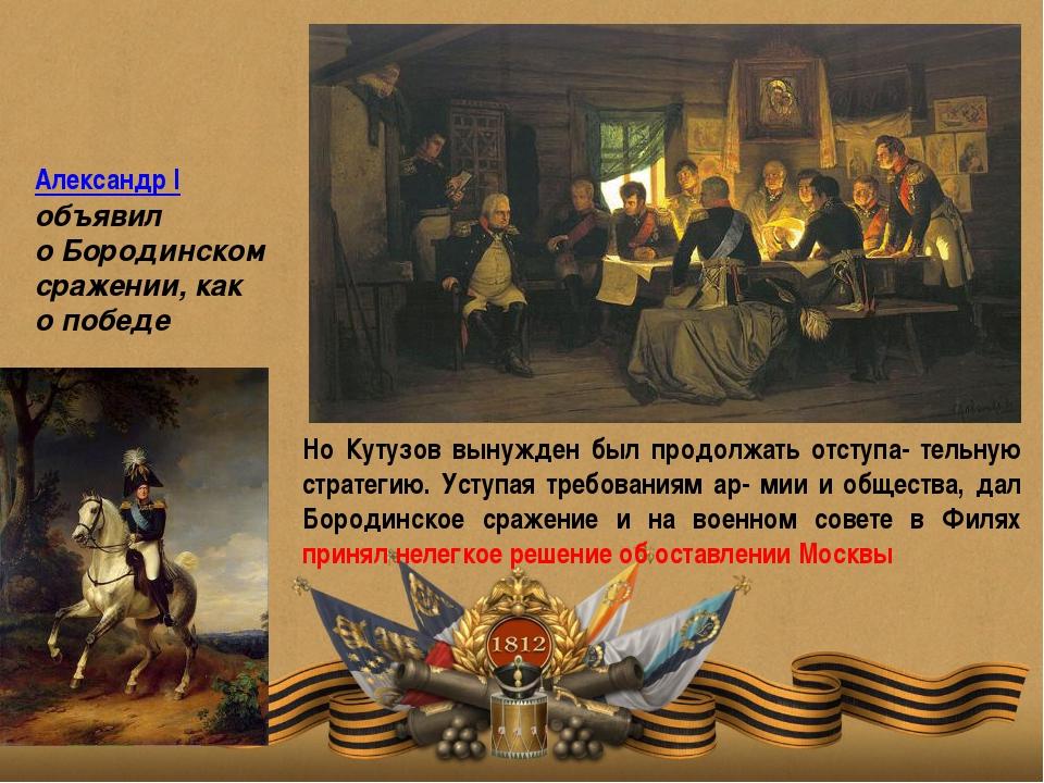 Но Кутузов вынужден был продолжать отступа- тельную стратегию. Уступая требов...