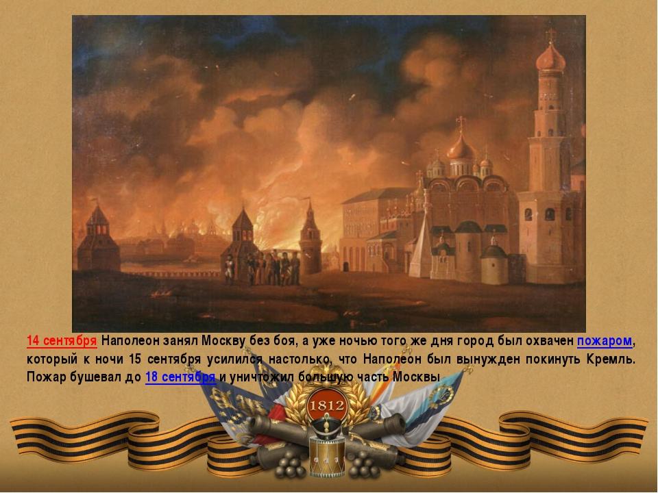 14 сентября Наполеон занял Москву без боя, а уже ночью того же дня город был...