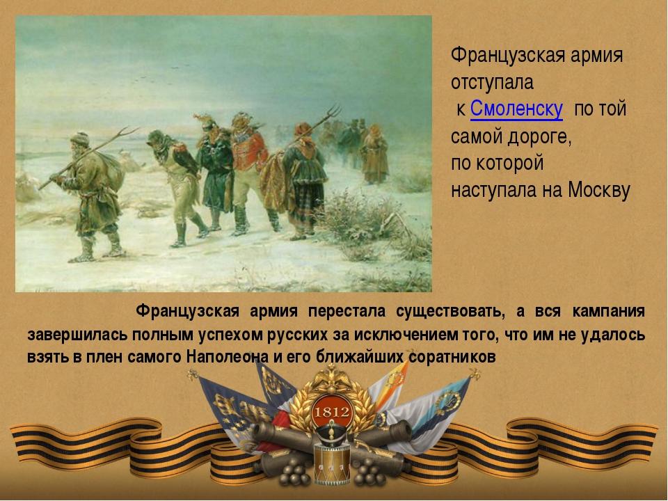 Французская армия отступала к Смоленску по той самой дороге, по которой насту...