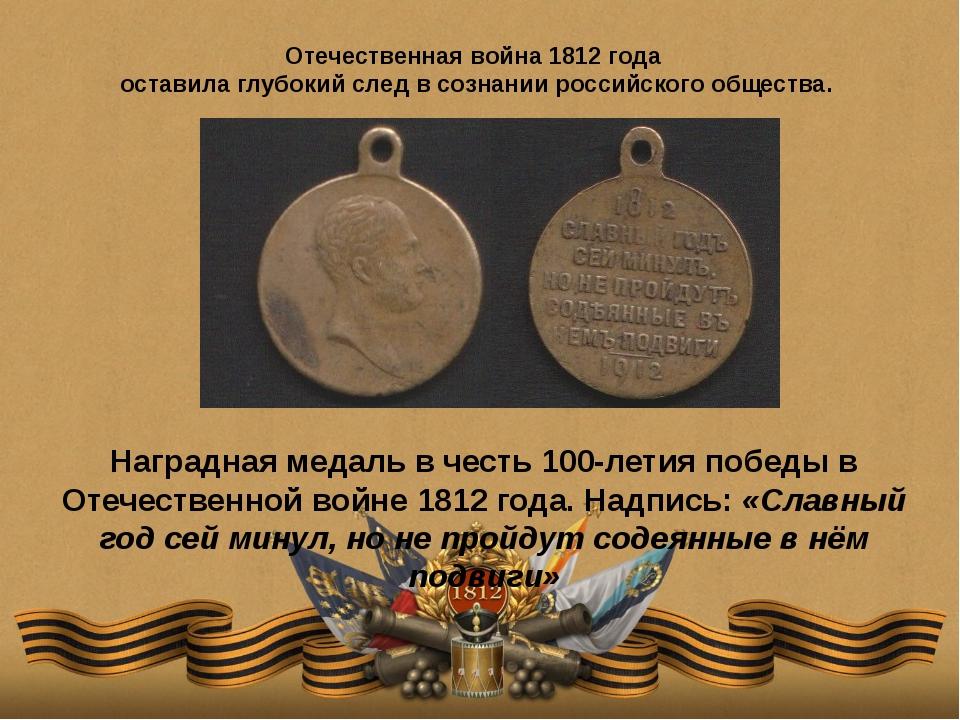 Отечественная война 1812 года оставила глубокий след в сознании российского о...