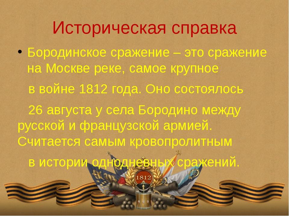 Историческая справка Бородинское сражение – это сражение на Москве реке, само...
