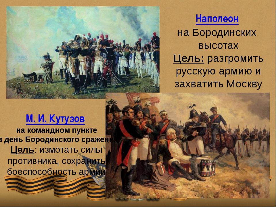 М. И. Кутузов на командном пункте в день Бородинского сражения Цель: измотать...