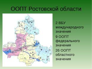ООПТ Ростовской области 2 ВБУ международного значения 9 ООПТ федерального зна