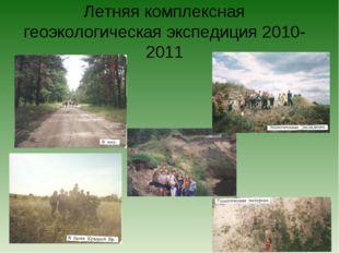 Летняя комплексная геоэкологическая экспедиция 2010-2011
