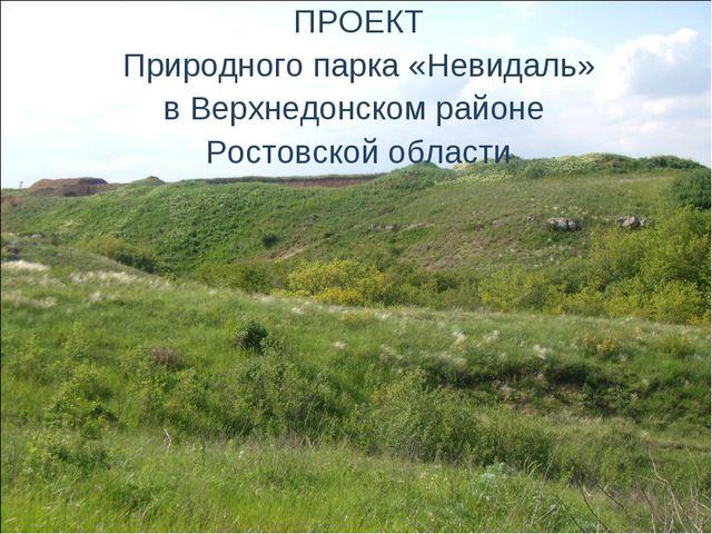 ПРОЕКТ Природного парка «Невидаль» в Верхнедонском районе Ростовской области