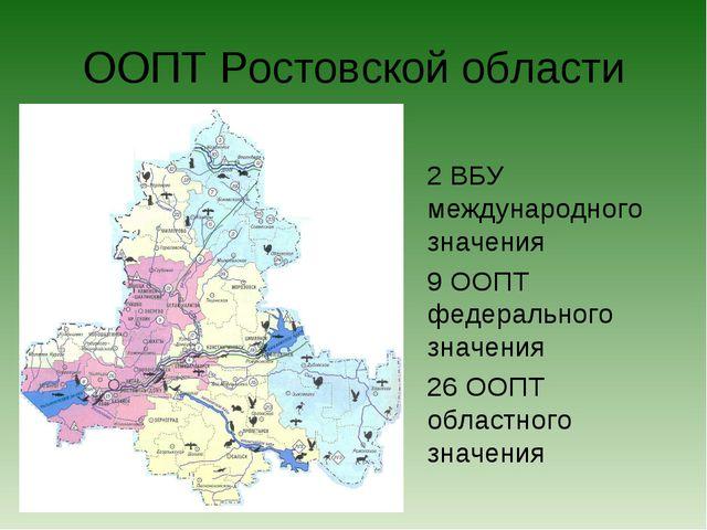 ООПТ Ростовской области 2 ВБУ международного значения 9 ООПТ федерального зна...