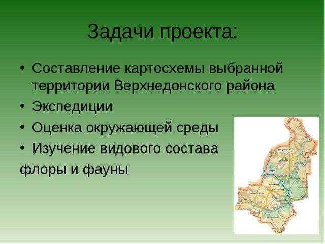 Задачи проекта: Составление картосхемы выбранной территории Верхнедонского ра...