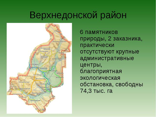 Верхнедонской район 6 памятников природы, 2 заказника, практически отсутствую...