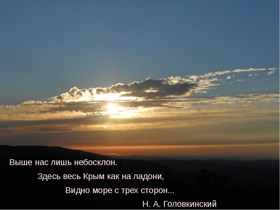 Выше нас лишь небосклон. Здесь весь Крым как на ладони, Видно море с трех сто...