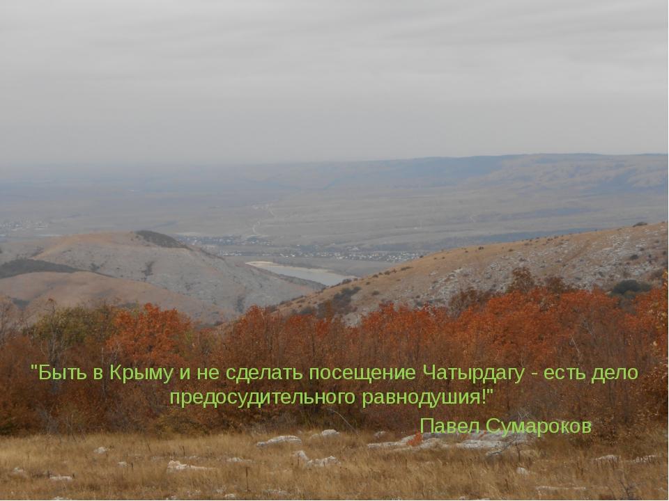 """""""Быть в Крыму и не сделать посещение Чатырдагу - есть дело предосудительного..."""