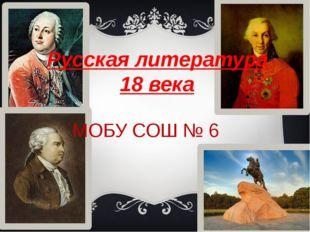 Русская литература 18 века МОБУ СОШ № 6