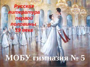 МОБУ гимназия № 5 Русская литература первой половины 19 века