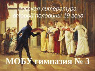 МОБУ гимназия № 3 Русская литература второй половины 19 века