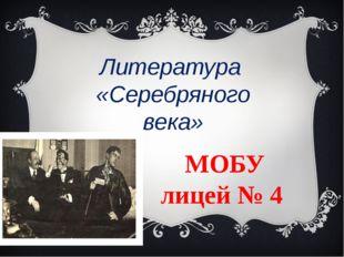 Литература «Серебряного века» МОБУ лицей № 4