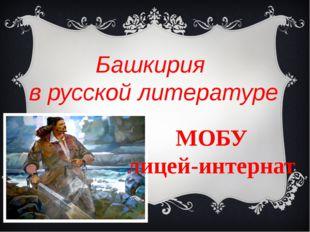 МОБУ лицей-интернат Башкирия в русской литературе