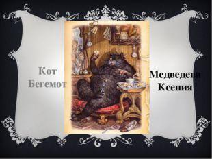 Кот Бегемот Медведева Ксения