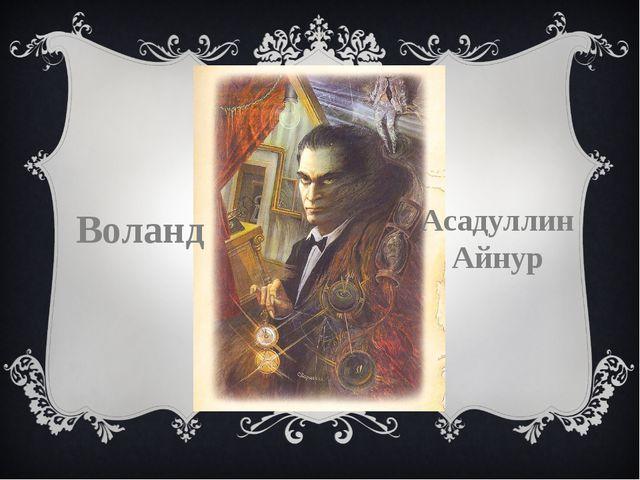 Воланд Асадуллин Айнур