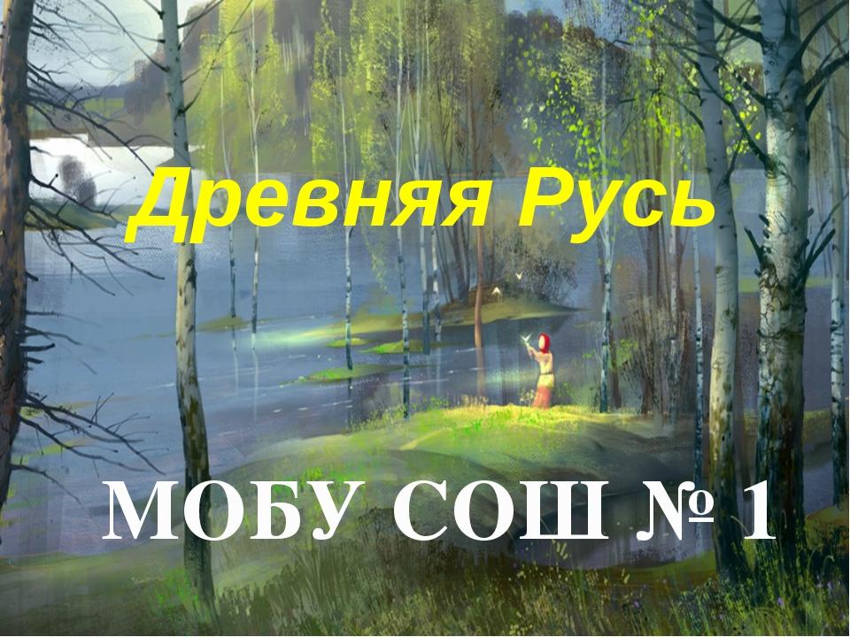 МОБУ СОШ № 1 Древняя Русь
