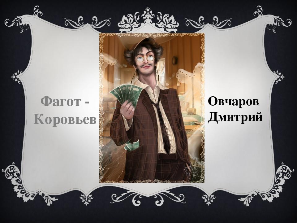 Фагот - Коровьев Овчаров Дмитрий