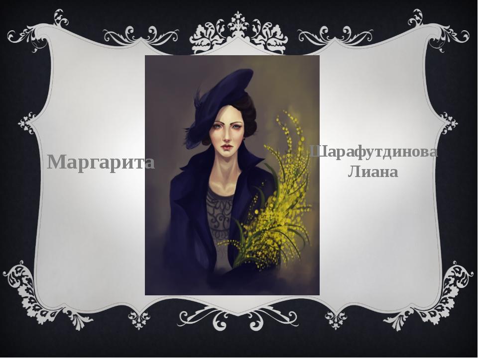 Маргарита Шарафутдинова Лиана