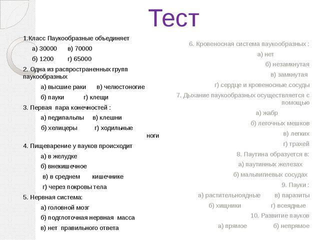 Тест 1.Класс Паукообразные объединяет а) 30000 в) 70000 б) 1200 г) 65000 2. О...