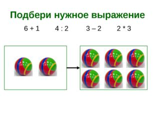 Подбери нужное выражение 2 * 3 6 + 14 : 23 – 2