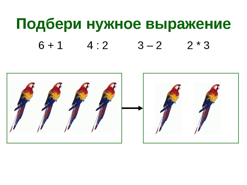 Подбери нужное выражение 6 + 1 3 – 22 * 3 4 : 2