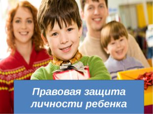 Правовая защита личности ребенка