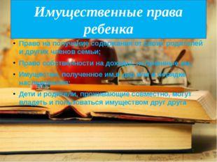 Право на получение содержания от своих родителей и других членов семьи; Право