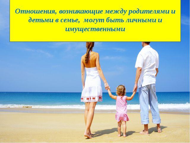 Отношения, возникающие между родителями и детьми в семье, могут быть личными...
