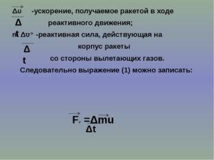 Δυ -ускорение, получаемое ракетой в ходе реактивного движения; m Δυ -реактивн