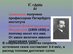 Fp =Δmu Уравнение получено профессором Петербургского института Иваном Всевол