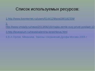 Список используемых ресурсов: 1.http://www.liveinternet.ru/users/5144129/post